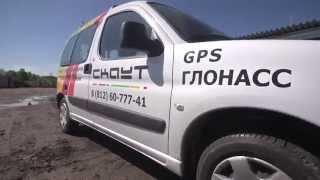 Преимущества ГЛОНАСС GPS трекеров СКАУТ(Группа компаний «СКАУТ» в лице официального представителя в Респ. Башкортостан, ООО