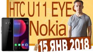 СН. Nokia 6 (2018) и 1, HTC U11 EYEs, Meizu M6S