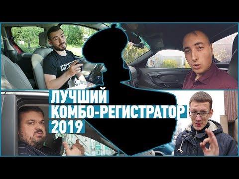 Блогеры про лучший комбо регистратор 2019