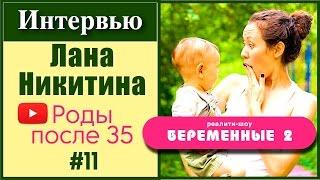 Про роды после 35.  #11| Беременные 2 Сезон реалити шоу ПРОДОЛЖЕНИЕ | Лана Никитина, интервью