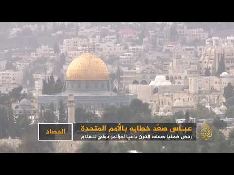 عباس يطرح مبادرة للسلام بمجلس الأمن  - نشر قبل 6 ساعة