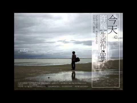 許巍 - 藍蓮花(CD原音)