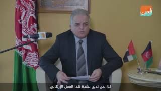 السفير الأفغاني في الإمارات يروي للعين تفاصيل تفجير قندهار الإرهابي