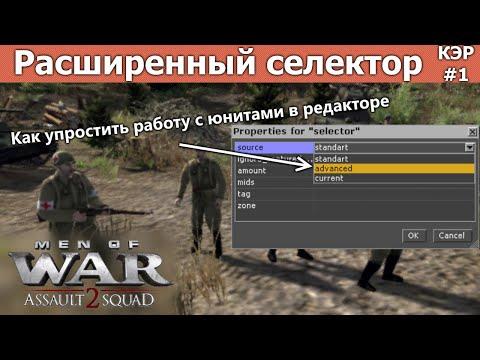 Расширенный селектор - подробный разбор / Редактор Men of War Assault Squad |