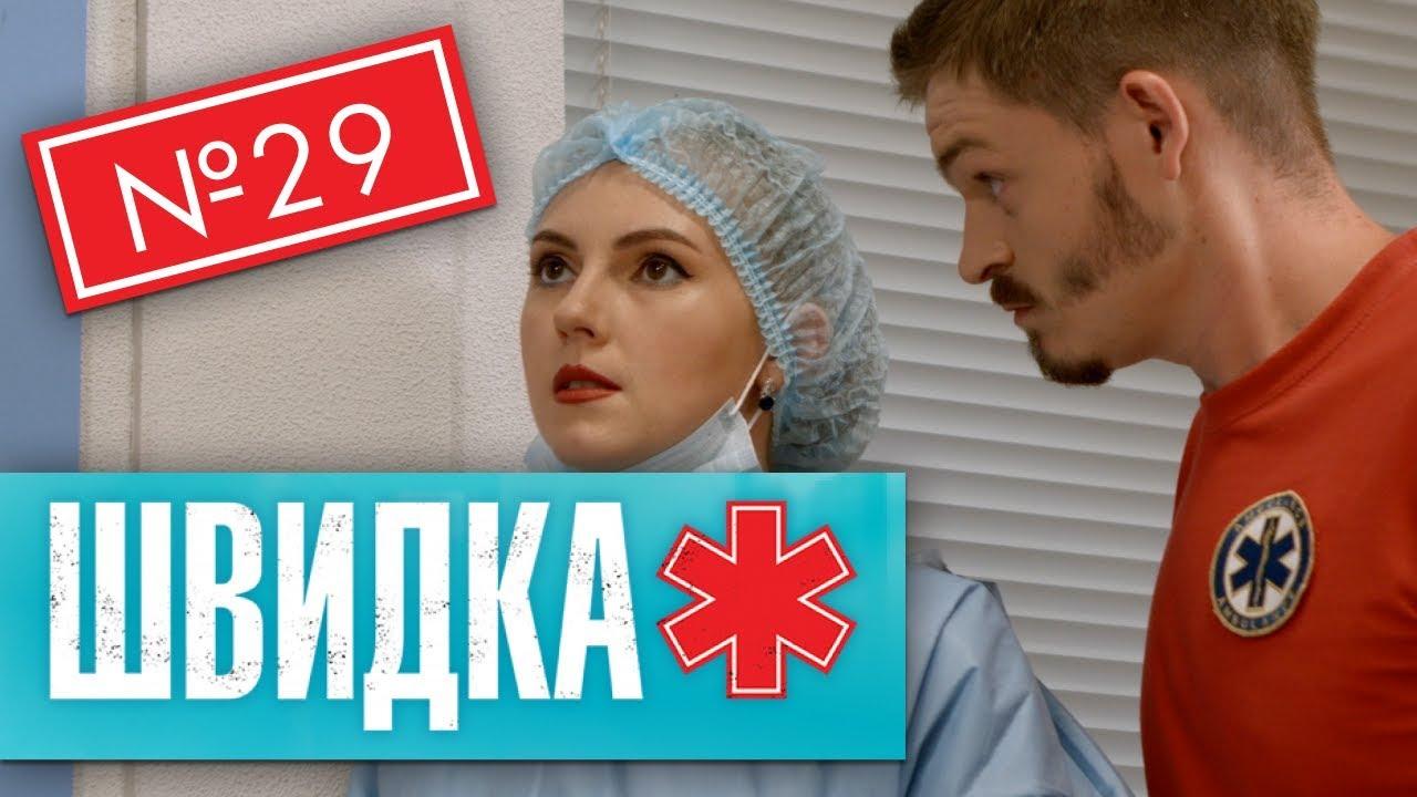 ШВИДКА 2 | 29 серія | НЛО TV