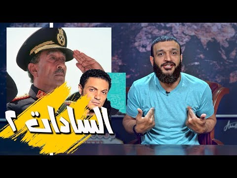 عبدالله الشريف | حلقة 14 | السادات 2 | الموسم الثالث