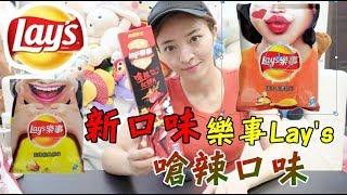 ASMR【小U療癒吃播】Lay's樂事 新口味 eating show