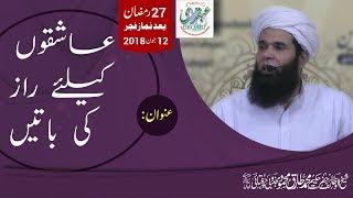 27th Ramzan After Fajr