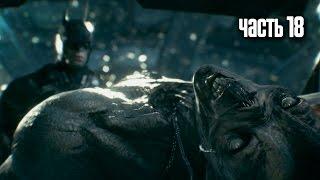 Прохождение Batman: Arkham Knight (Бэтмен: Рыцарь Аркхема) — Часть 18: Бэт-монстр