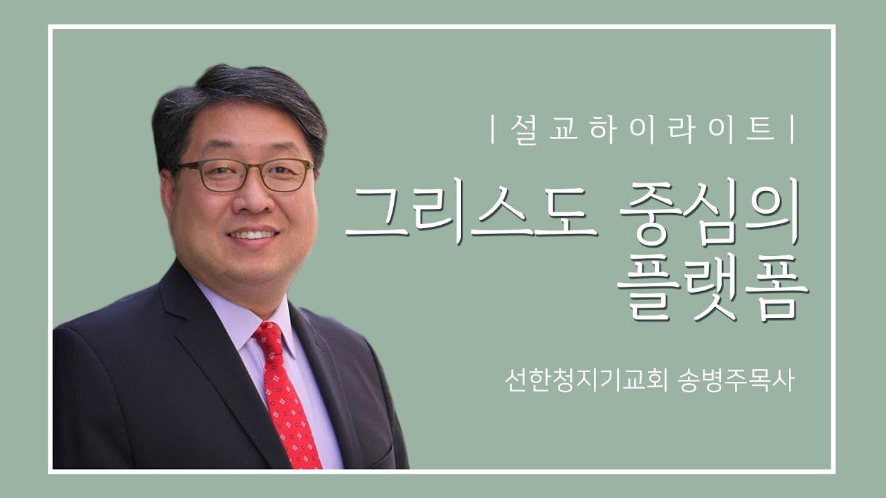 그리스도 중심의 플랫폼_선한청지기교회_송병주 목사