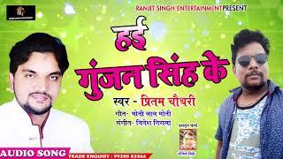 #गुंजन सिंह के बारे में एक और गीत जरूर सुने New Song on Gunjan Singh 2018