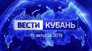 Вести.Кубань, выпуск от 19.08.2019, 11:25