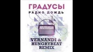 Градусы - Радио Дождь (Vernandi & HungryBeat Remix)
