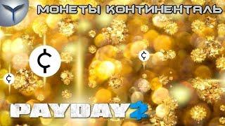 PayDay 2 - Монеты continental / иле как их получить