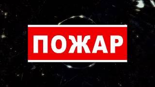 ФИЛЬМ ПОЖАР/ 2017/ (СКОРО В КИНОТЕАТРАХ)