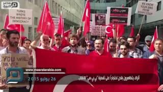 مصر العربية | أتراك يتظاهرون بلندن احتجاجًا على تغطية