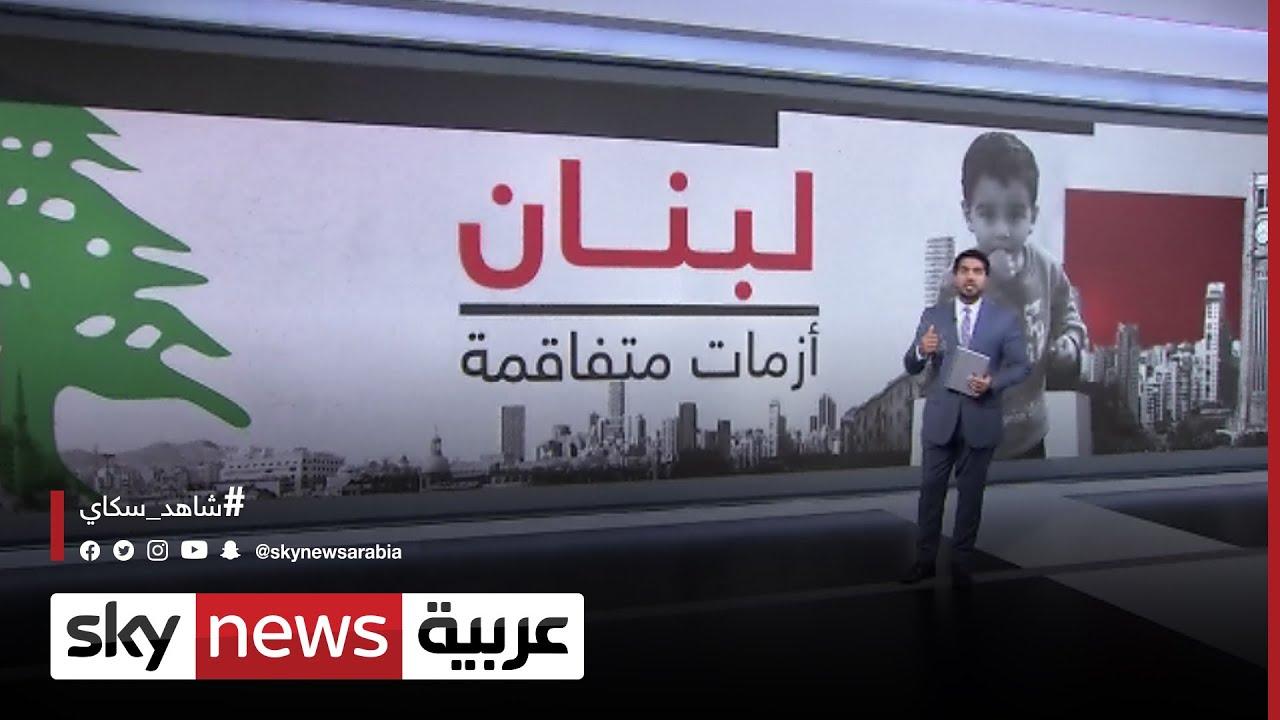 لبنان.. أزمات متفاقمة  - نشر قبل 7 ساعة