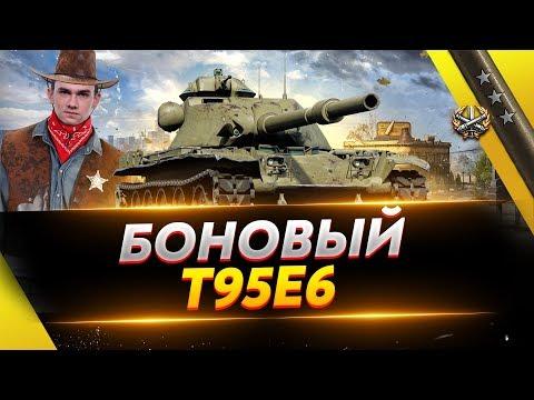 БОНОВЫЙ T95E6 - 3 ОТМЕТКИ НА КОВБОЕ!