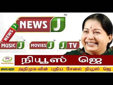 News J TV channel launch
