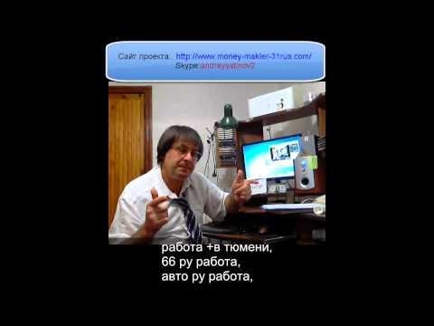 ЗА ! Работай ! Лучшее видео о заработке ! Как Выиграть В Рулетку, Интернет Казино, Заработок В