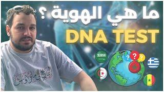 مغربي يكتشف أصوله عن طريق DNA