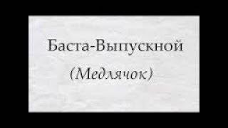 Баста-Выпускной (медляк)