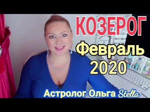 КОЗЕРОГ ГОРОСКОП на ФЕВРАЛЬ 2020/РЕТРОГРАДНЫЙ МЕРКУРИЙ в ФЕВРАЛЕ 2020