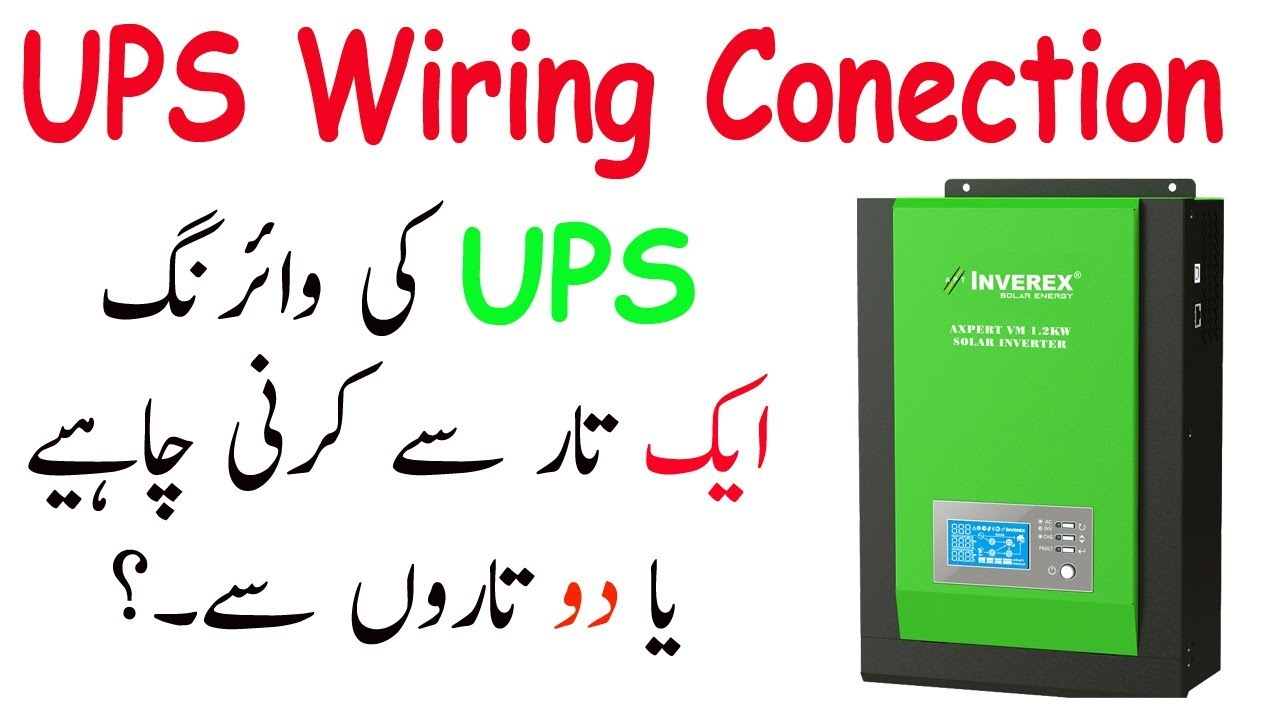 Ups Inverter Wiring Single Wire Double Detail In Urdu Hindi Solar Panel