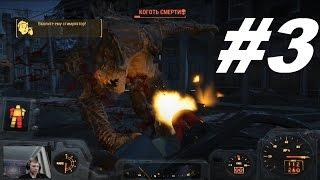 Fallout 4 - 3 Силовая броня, Коготь Смерти и Ядерный минизаряд