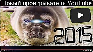 Новыи¶ дизаи¶н плеера Youtube  Как активировать новыи¶ плеер YouTube 2015