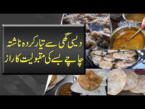 Famous Chacha Basa Nashta Point   Breakfast Restaurant In Iqbal Town