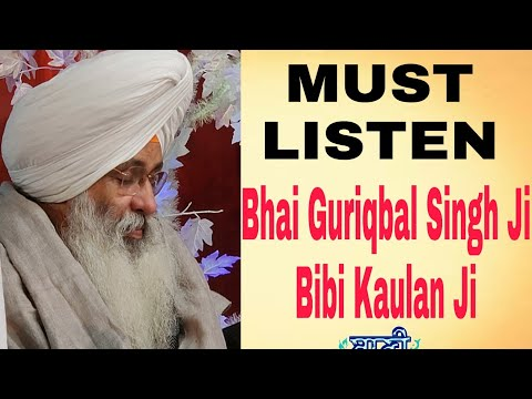 Exclusive-Live-Now-Bhai-Guriqbal-Singh-Bibi-Kaulan-Wale-From-Amritsar-30-Apr-2020