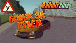 RADMIR RP 04 - СДАЮ НА ПРАВА