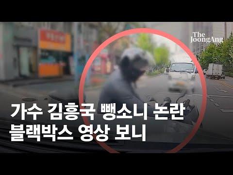 김흥국 '뺑소니'라는 오토바이 사고 당시 블랙박스 영상