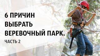 6 причин выбрать Веревочный Парк. Часть 2(, 2016-04-15T13:58:39.000Z)
