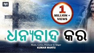 Odia Christian Song    Sada Prabhunkara (ସଦା ପ୍ରଭୁଙ୍କର )   Kumar Mantu    Mahima Music