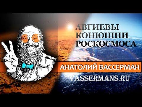Авгиевы конюшни Роскосмоса