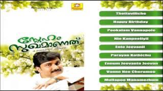 Sneham Sugamanathu Vol -1 | Romantic Album | Malayalam