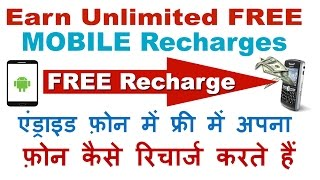 How to Recharge Mobile Balance for FREE!  100 % working- Free Mobile Recharge -2016