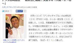 アンタ山崎弘也 一般女性と結婚!交際9年「入籍~す~る~」 スポニチ...