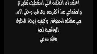 يقظة فكر - مالك بن نبي