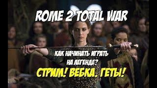 Rome 2 Total War. Как начинать играть на легенде. Геты (Дакия)