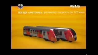 Москва 24  Какие поезда будут ходить по МКЖД
