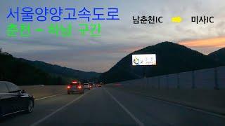 서울양양고속도로 남춘천IC~미사IC 구간 주행영상 Se…