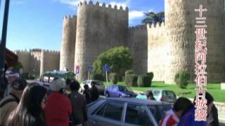 Toledo Avila-Spain,托雷多 亞維拉-西班牙 , HD 720p