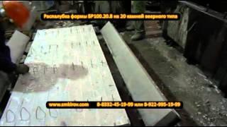 Форма для дорожного бордюра веерного типа БР100 20 8 на 20 камней(, 2015-07-16T14:58:04.000Z)