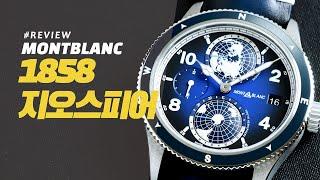 [시계 리뷰] 몽블랑 1858 지오스피어(Montbla…