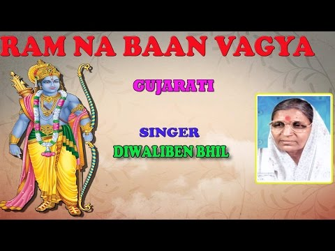 RAM NA BAAN VAGYA GUJARATI BHAJANS BY DIWALIBEN BHIL I FULL AUDIO SONGS JUKE BOX