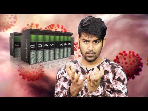Supercomputer Vs Virus   How Computer Helps In Making Medicine ?