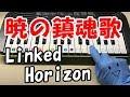進撃の巨人ED【暁の鎮魂歌】Linked Horizon 簡単ドレミ楽譜 初心者向け1本指ピアノ